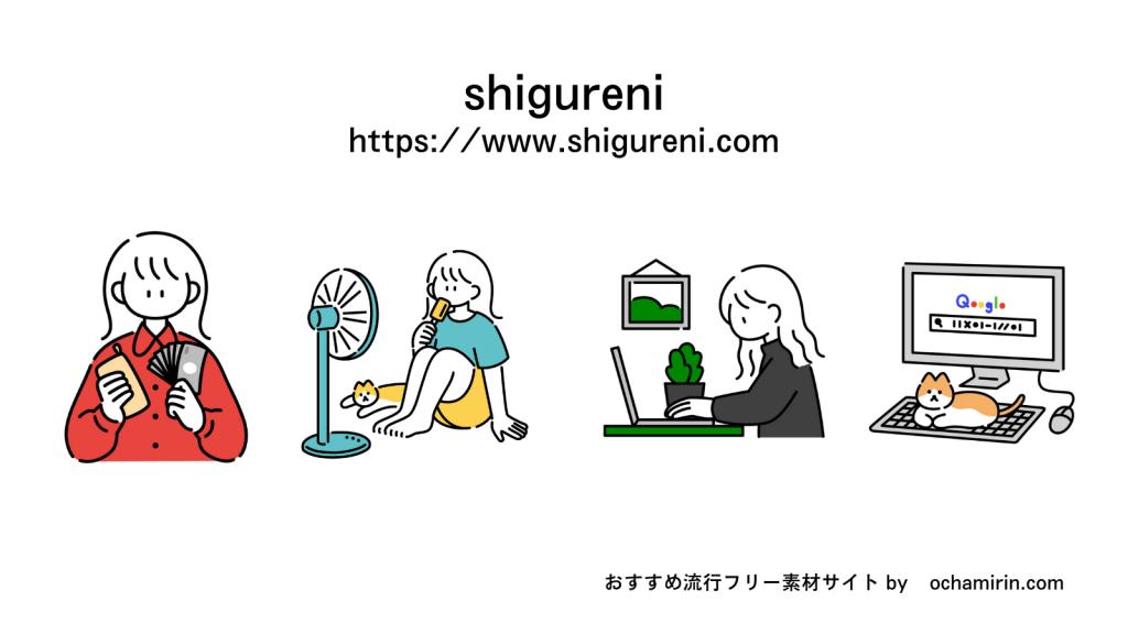 流行&かわいい線画フリー素材「shigureni」さん