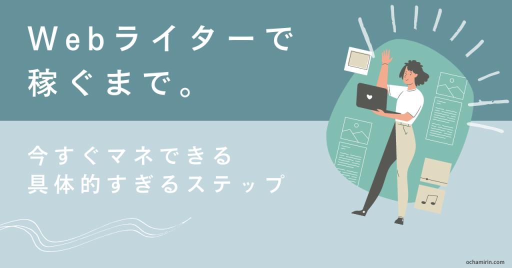 【実践編】アラサー未経験副業で稼いだ具体的な方法(Webライター編)