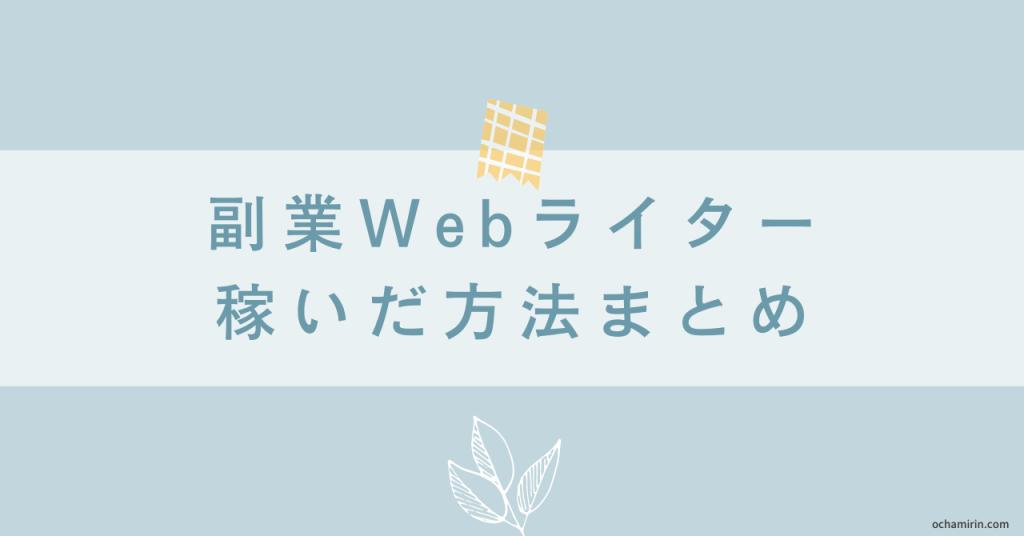 (6)まとめ:未経験アラサーが副業Webライターで稼ぐ2ステップ