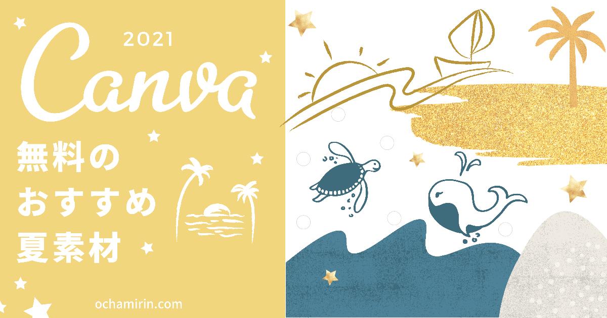 【2021年8月】Canva 全部無料!夏のおすすめ素材&アイディア