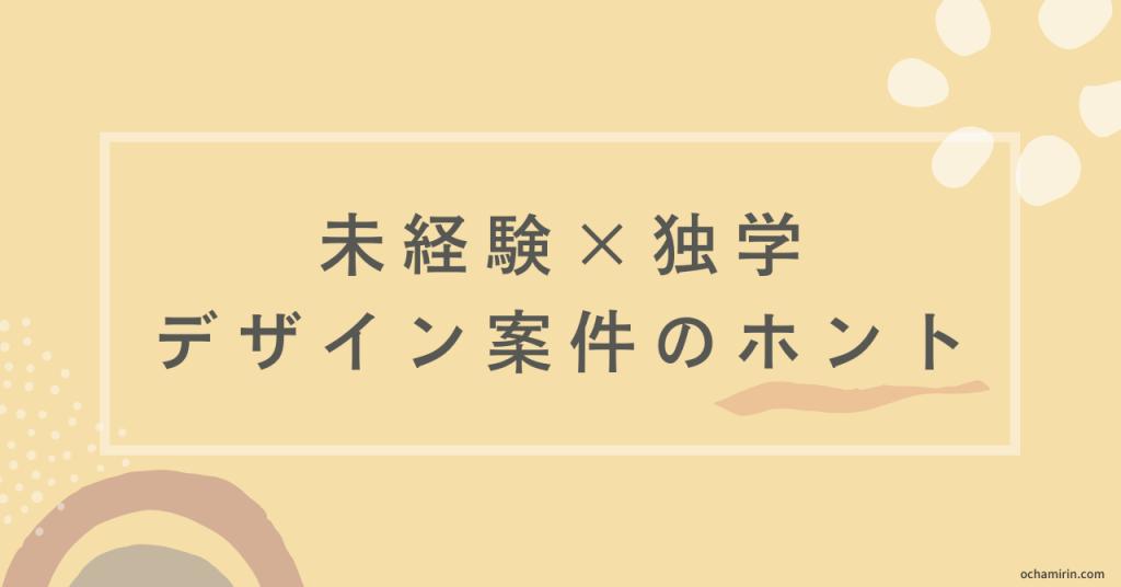 【実践編】アラサー未経験副業で稼いだ具体的な方法(デザイン案件編)