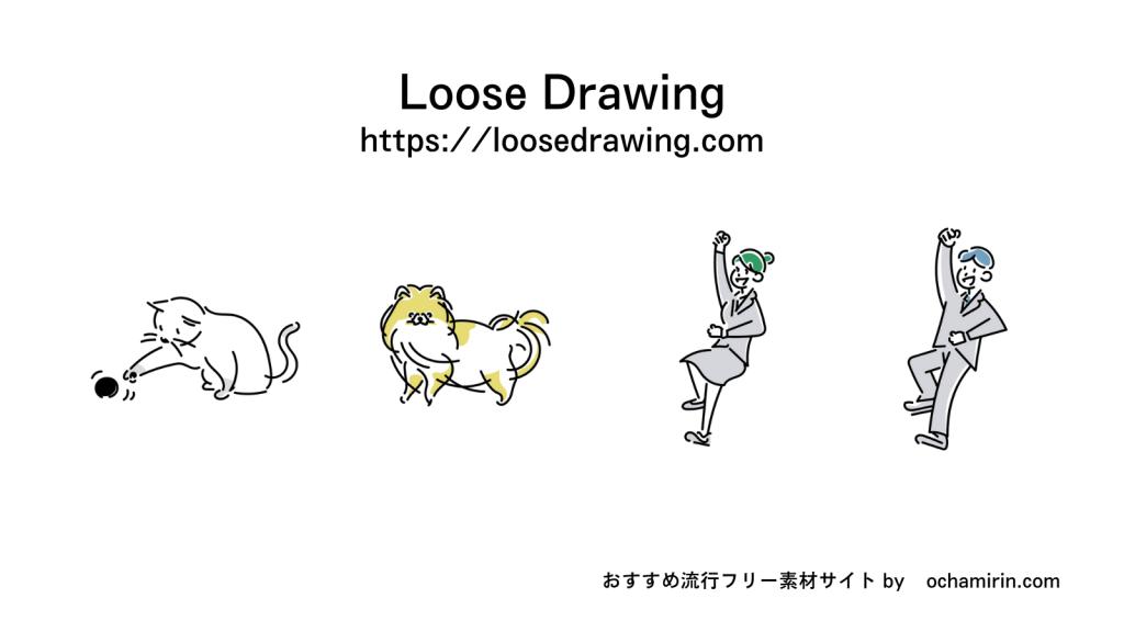 流行の線画&ビジネスでも使えるフリー素材「Loose Drawing」さん