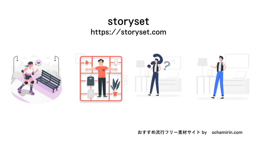 海外素材がITっぽ!おしゃれフリー素材「storyset」さん(海外サイト)