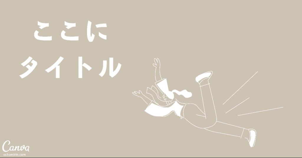 おしゃれブログアイキャッチ画像のアイディア(1)白くする