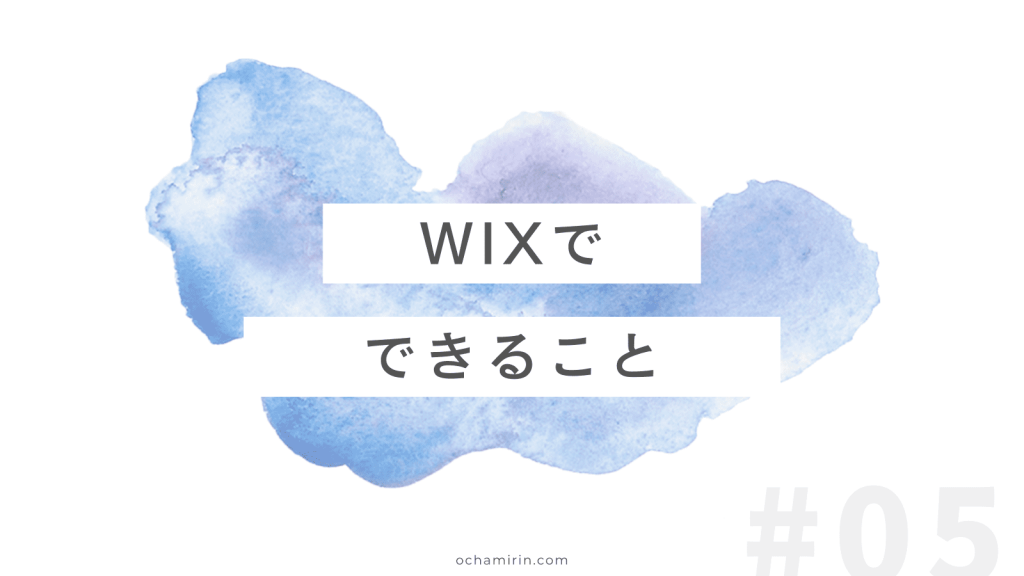WIXでできる5つのこと