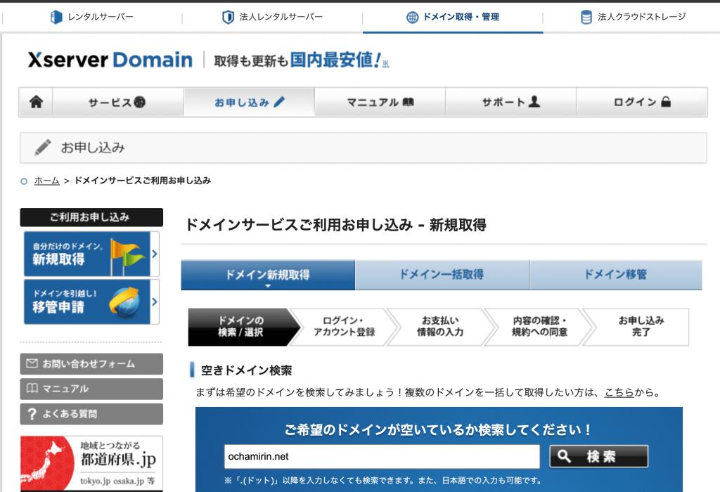 Xserverドメイントップページ