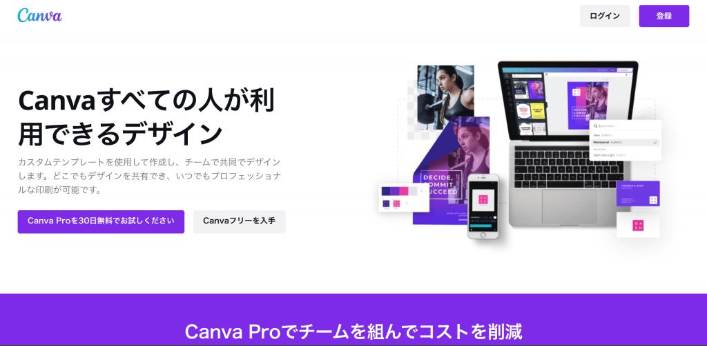 Canva公式サイトトップページ